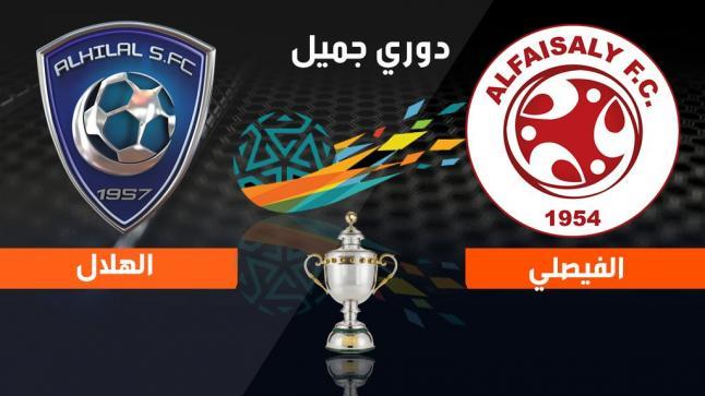 فوز الهلال السعودي على الفيصلي واستمرار تربعة على عرش الدوري السعودي للمحترفين لعام 2017