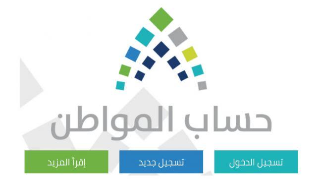 شروط برنامج حساب المواطن الجديد لاستحقاق الحصول على دعم حكومي للمواطن السعودي