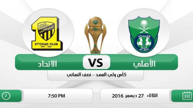 نتيجة اهداف مباراة الاتحاد والاهلي السعودي اليوم وفرحة الاتحاديين بهدف فهد المولد بالدقيقة الأخيرة
