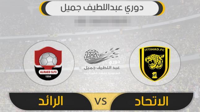 نتيجة مباراة الاتحاد والرائد اليوم في ختام الجولة 14 من دوري عبداللطيف جميل وعودة العميد للصدارة
