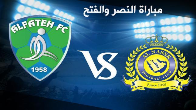 نتيجة اهداف مباراة النصر والفتح اليوم 2-1 وتقديم مستوى عالي للمدرب وزران بقلب النتيجة لفريقة