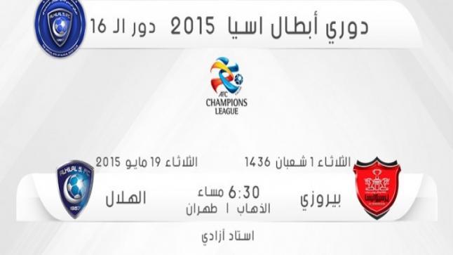 مباراة الهلال وبيروزي اليوم الثلاثاء 21-2-2017 ضمن المباريات الخاصة بالمجموعات التأهيلية لدوري أبطال آسيا