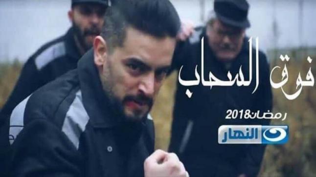 موعد عرض مسلسل فوق السحاب والقنوات الناقلة في رمضان 2018 قصة مسلسل هاني سلامة الجديد