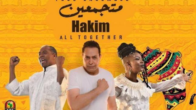 بداية إنطلاق الأغنية الرسمية لبطولة الأمم الإفريقية