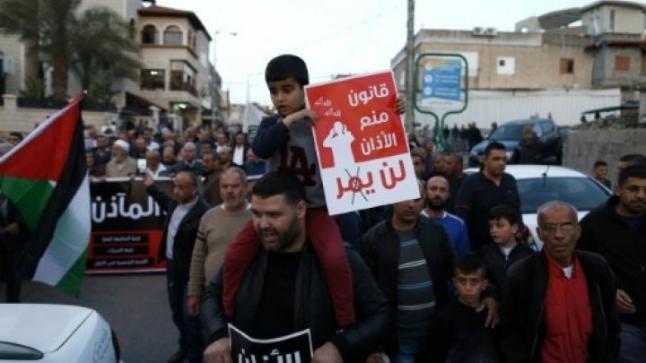 تظاهرة للفلسطينيين داخل الخط الأخضر تنديدا بمشروع قرار حظر رفع الآذان