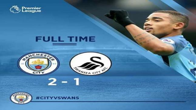 تقرير مباراة الستيي امام فريق سوانزي سيتي التي انتهت بفوز الستي بنتيجة 2-1