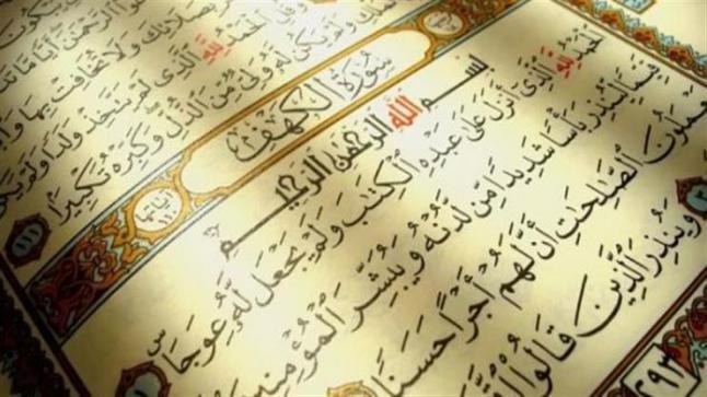 هل يغني سماع سورة الكهف عن قراءتها يوم الجمعة؟  البحوث الإسلامية تجيب
