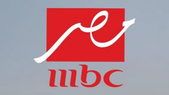 تردد قناة ام بي سي مصر المفتوحة 2020 على النايل سات