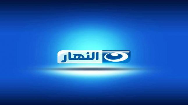 تردد قناة النهار دراما الجديد الناقلة لمسلسلات رمضان 2018