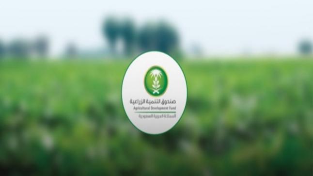 الاستعلام عن قروض وتسهيلات صندوق التنمية الزراعية