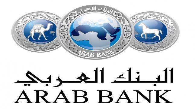 بيع حصص أوجية من اسهم البنك العربي مقابل 1.120 مليار دولار أمريكي