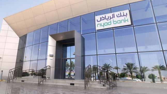 بنك الرياض يوفر وظائف شاغرة لحديثي التخرج من الجنسين من خلال برنامج تمهير