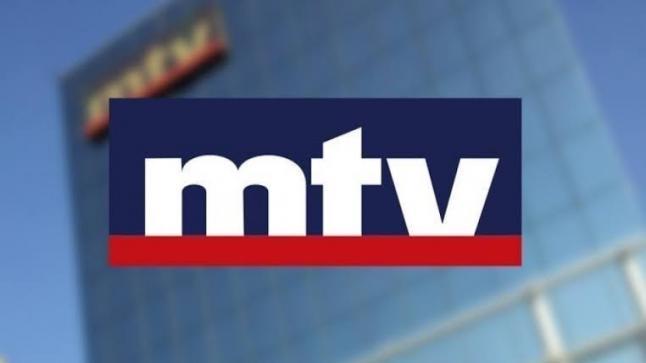 تردد قناة إم تي في اللبنانية2020 mtv Lebanon على القمر الصناعي النايل سات