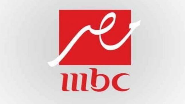 تردد قناة إم بي سي مصر Mbc masr على القمر الصناعي النايل سات