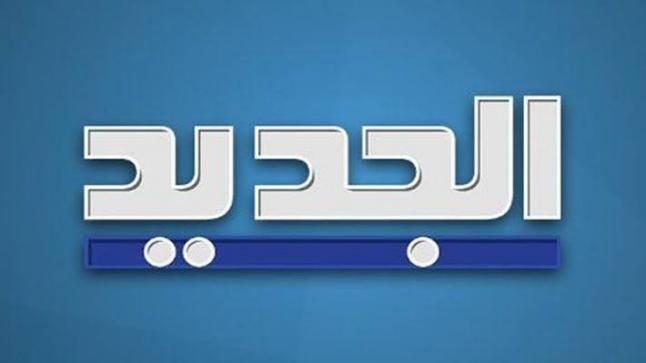 تردد قناة الجديد على النايل سات AL Jadeed 2020 لمتابعة افضل البرامج