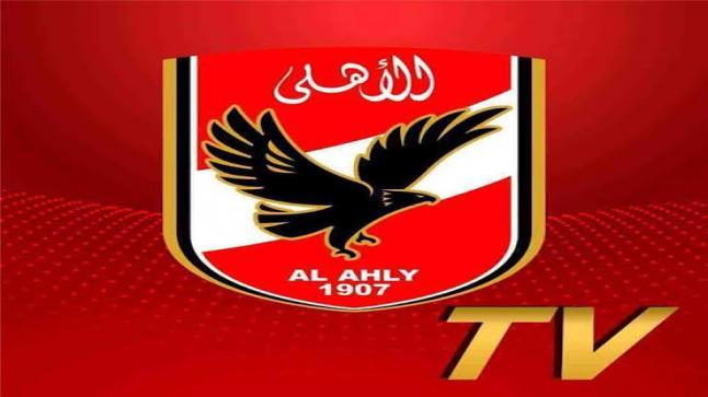 تردد قناة الاهلى Al Ahly على القمر الصناعي النايل سات