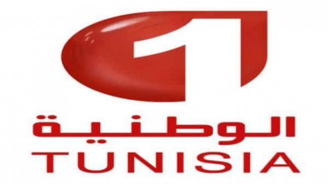 تردد قناة الوطنية التونسية على القمر الصناعي النايل سات