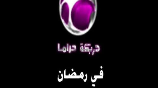 تردد قناة دربكة دراما Darbaka Drama على القمر الصناعي النايل سات