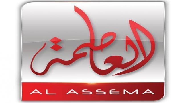 تردد قناة العاصمة Alassema 2020 على القمر الصناعي النايل سات