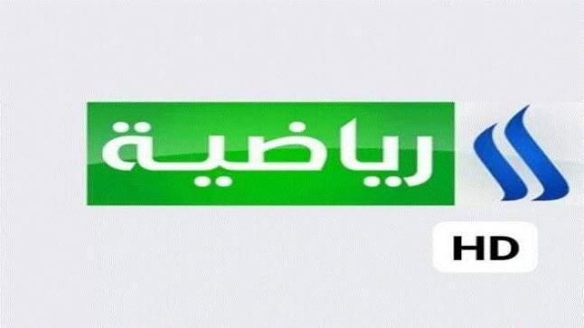 تردد قناة العراقية الرياضية Iraq sports على القمر الصناعي النايل سات