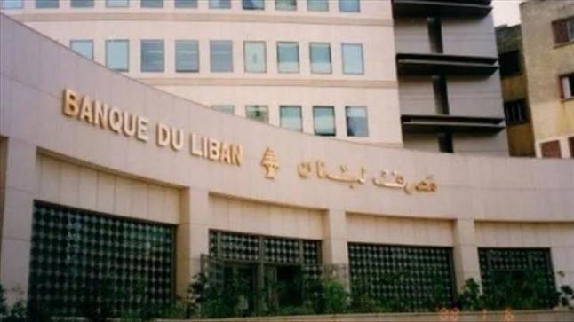 هيئة التحقيق الخاصة في مصرف لبنان تجمد حسابات مسؤولين في مرفأ بيروت