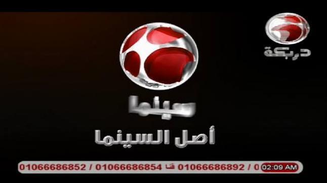 تردد قناة دربكة سين Darbaka Cinema على القمر الصناعي نايل سات