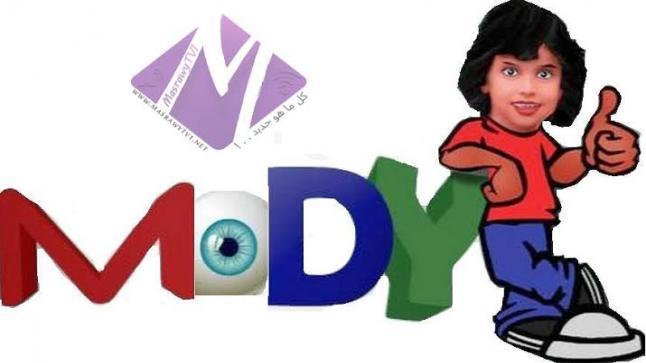 تردد قناة مودي كيدز Mody kids 2020على القمر الصناعي النايل سات