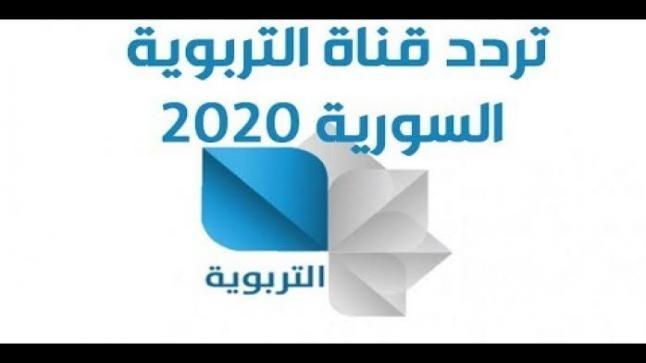 تردد قناة التربوية السورية Syria Edu 2020على القمر الصناعي النايل سات وعرب سات