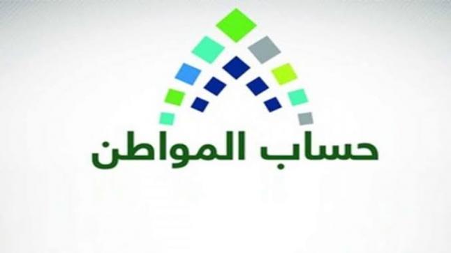 رابط الاستعلام عن حساب المواطن دفعة شهر سبتمبر 2020