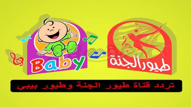 تردد قناة طيور بيبي Toyor Baby 2020 على القمر الصناعي عرب سات والنايل سات