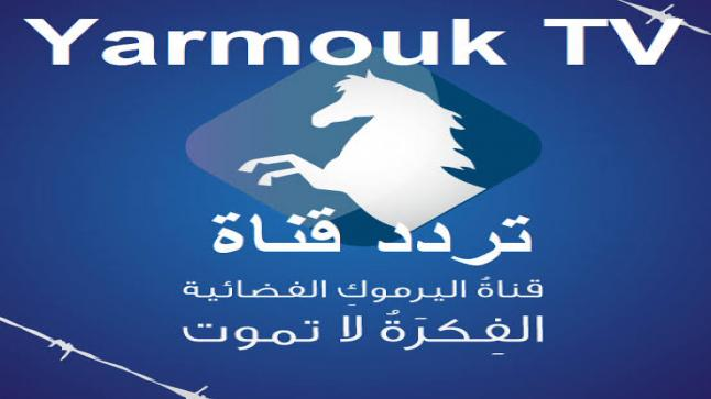 تردد قناة اليرموك Yarmouk tv 2020على القمر الصناعي النايل سات